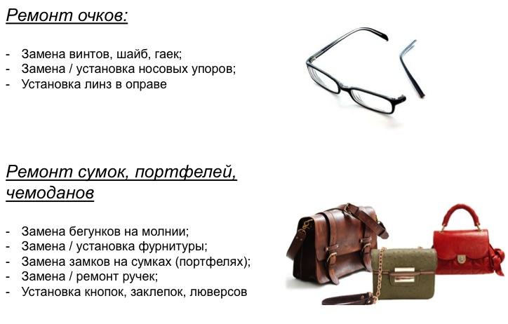 Ремонт сумок замена ручек 2